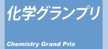 化学グランプリ -High School Chemistry Grand Prix-