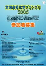 2005年・全国高校化学グランプリポスター