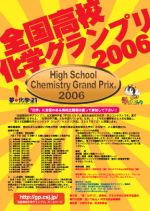 2006年・全国高校化学グランプリポスター