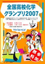 2007年・全国高校化学グランプリポスター