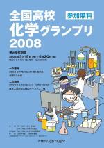2008年・全国高校化学グランプリポスター