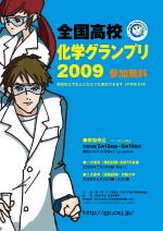 2009年・全国高校化学グランプリポスター