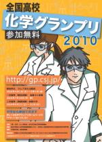 2010年・全国高校化学グランプリポスター