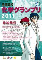 2011年・全国高校化学グランプリポスター