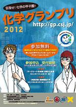 2012年・化学グランプリポスター