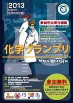 2013年・化学グランプリポスター