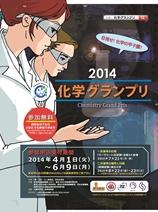 2014年・化学グランプリポスター