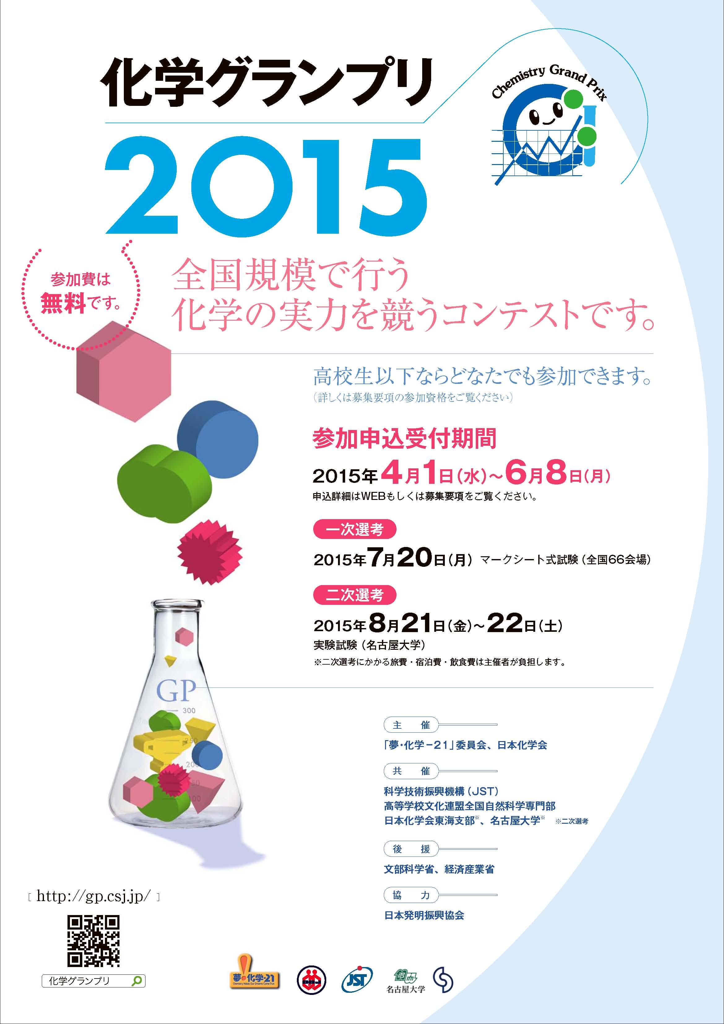 2015年・化学グランプリポスター