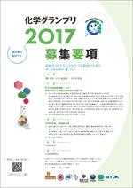 2017年開催情報