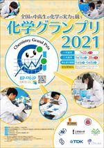 2021年開催情報