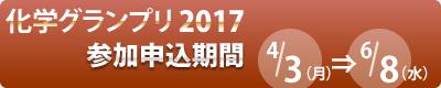 化学グランプリ2017参加受付