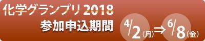 化学グランプリ2018参加受付