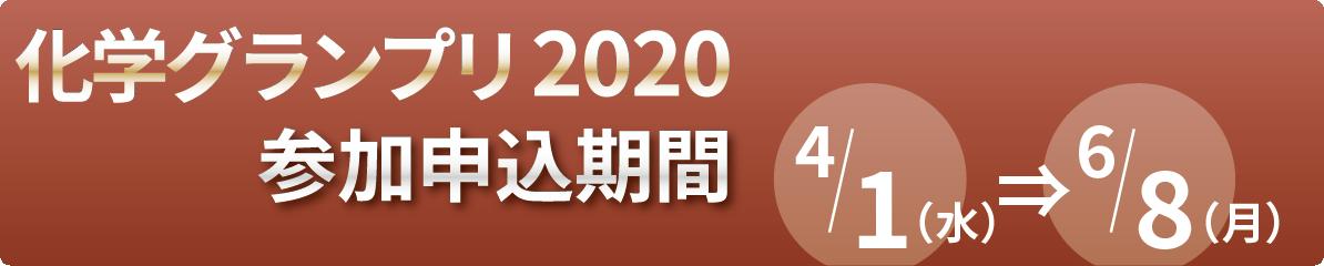 化学グランプリ2020参加受付